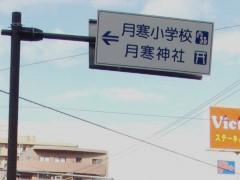 案内標識。2008年10月撮影