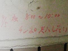 テニスコートトイレの落書き。2011年9月撮影